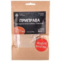 Приправа для сырокопченой колбасы «Советская»
